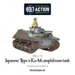 rp_WGB-JI-113-Ka-Mi-amphibious-tank-b.jpg
